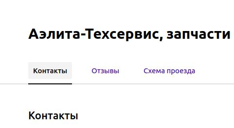 """ООО """"Аэлита-техсервис"""""""