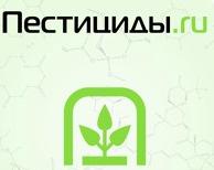 Пестициды.ру