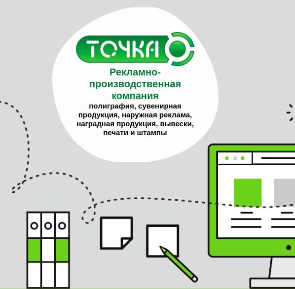 Рекламно-производственная компания ТОЧКА