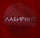 """ООО """"Лабиринт"""""""
